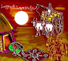 Makar Sankranti 2018 Date