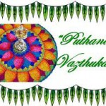 Puthandu 2015